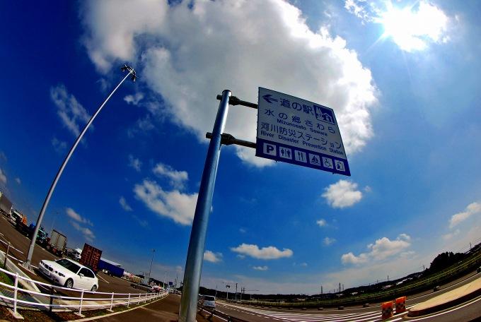 H22.09.17 道の駅さわら  (26).jpg