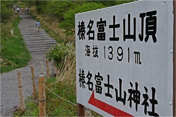 H29.05.28 榛名湖ツーリング  (64).jpg